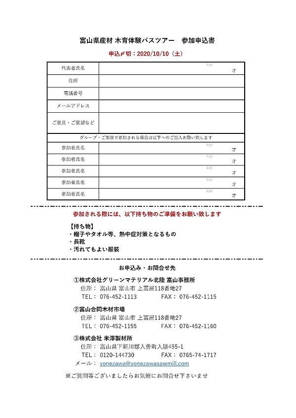 参加申込書(修正済).jpg
