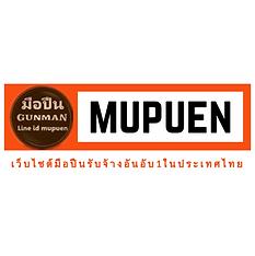 มือปืน Line id mupuen.png