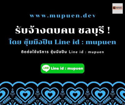 รับจ้างตบคน ชลบุรี โดย ซุ้มมือปืน Line id : mupuen