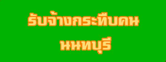 รับจ้างกระทืบคน-รับจ้างตบคน-นนทบุรี(TH)