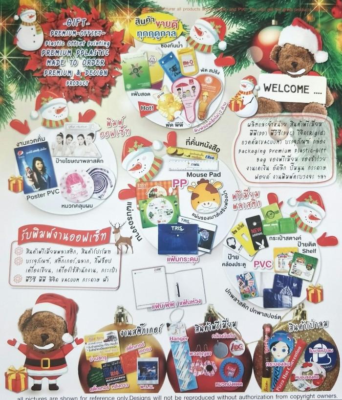 catalog cuted_๑๙๐๔๐๙_0009.jpg