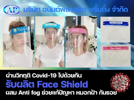 รับผลิต Face Shield / แบบแว่นตา/ขายส่ง  (ผสม Anti fog  ช่วยแก้ปัญหา หมอกฝ้า)