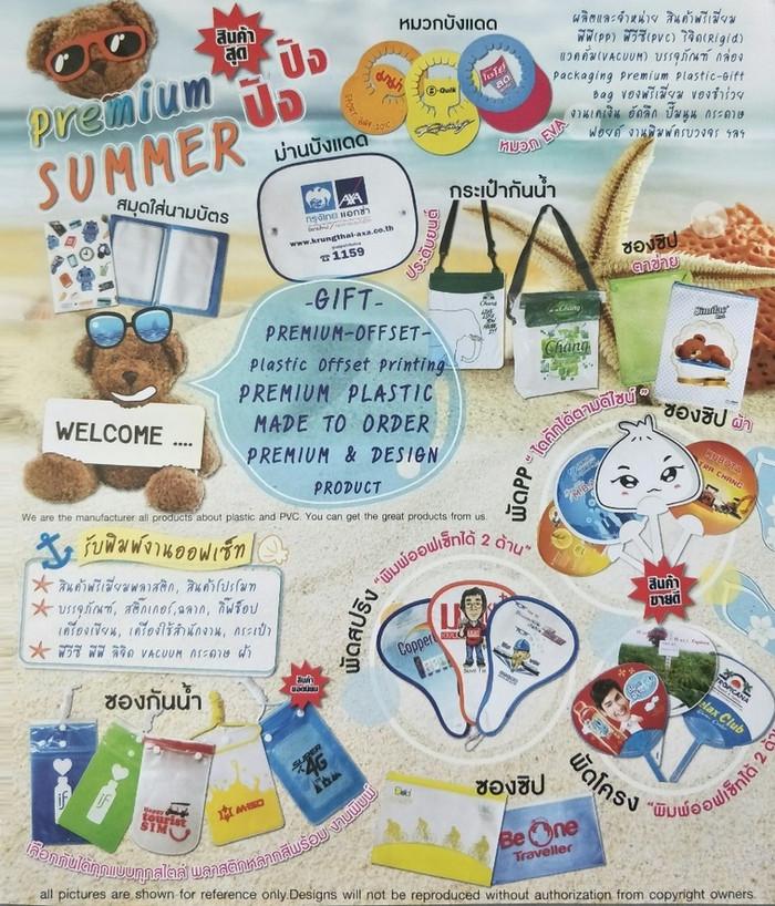 catalog cuted_๑๙๐๔๐๙_0015.jpg