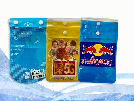 ซองกันน้ำสำหรับเทศกาลสงกรานต์