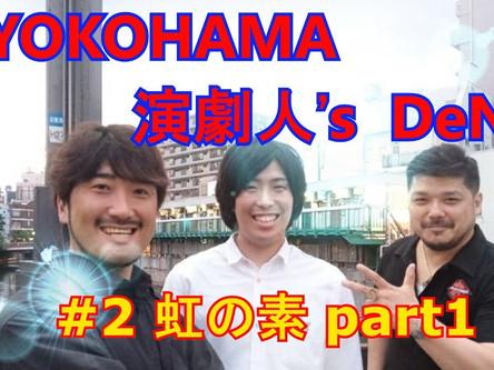 YOKOHAMA演劇人'sDEN の虹の素の動画をHPから見られるようになりました!