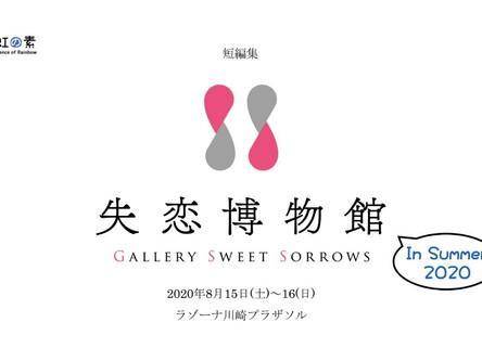 魚乃目三太 原作『戦争めし』が失恋博物館 in Summer2020で舞台化!!