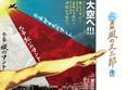 宮本悠我出演舞台『唐版 風の又三郎』のチケット発売が9/5 10時より開始‼︎