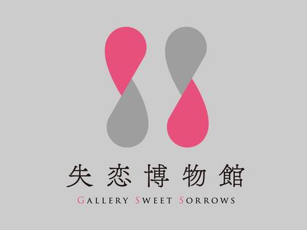 短編集「失恋博物館Ⅲ」今年も12月に開館が決定!