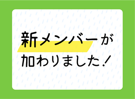 鍛代紘夢 加入のお知らせ