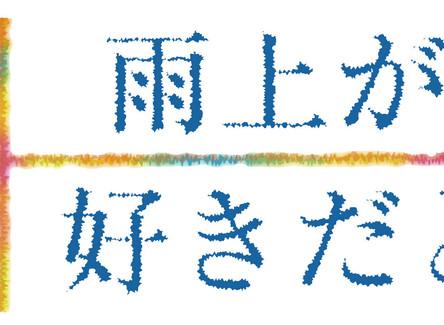 雨上がりシリーズ 台本公開!