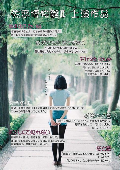 失恋2作品.jpg