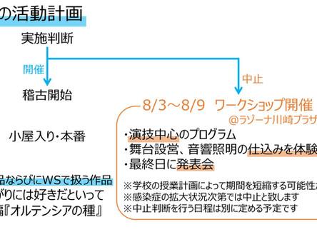 【青の素】今夏の活動について1
