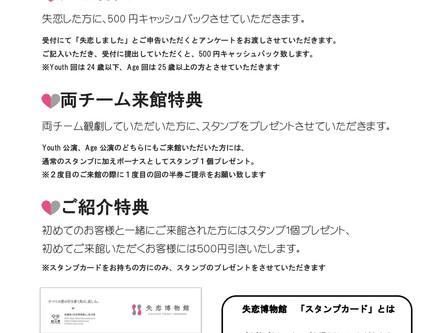 「失恋博物館Ⅳ」 割引&スタンプ特典公開!