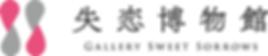 logo_shitsuren_color_4x.png