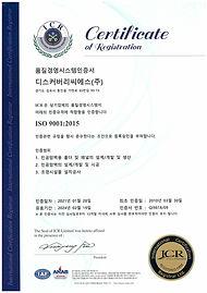 ISO2021-KR_1.jpg