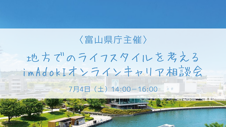 imAdoki×複業先生 (6).png