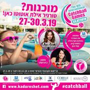 Eilat International Games 27-30 March 2019