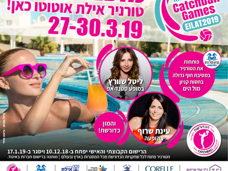Eilat International Games 27-30 March 2019