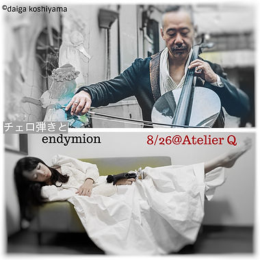 cellist and endy2.jpg