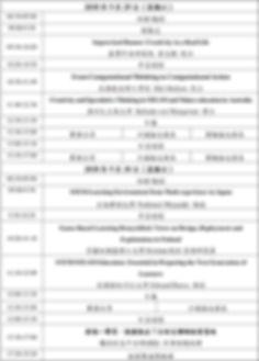 ICCSM2018總議程-5.jpg