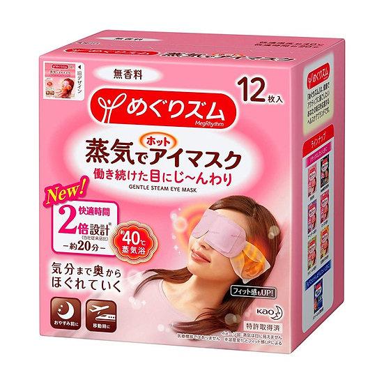KAO 花王 蒸氣眼罩 (2倍時效) 無香味 12片