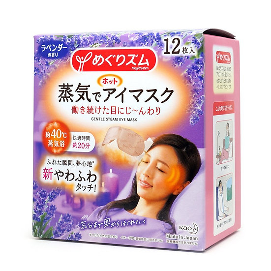 KAO 花王 蒸氣眼罩(2倍時效) 薰衣草 12片