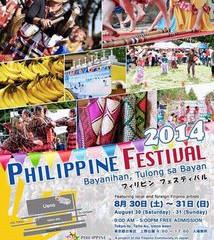 フィリピンフェスティバル 2014@上野公園(東京)