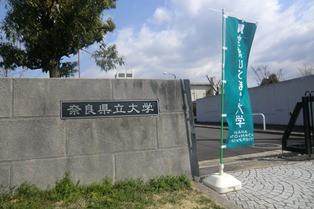 奈良のシニアカレッジ、受講生募集中