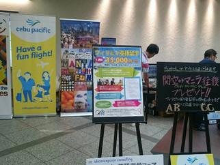 1周年記念イベント「フィリピン英語留学フェア in 神戸」
