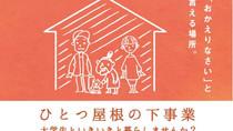 シニアと若者の共生を目指す「ひとつ屋根の下プロジェクト」
