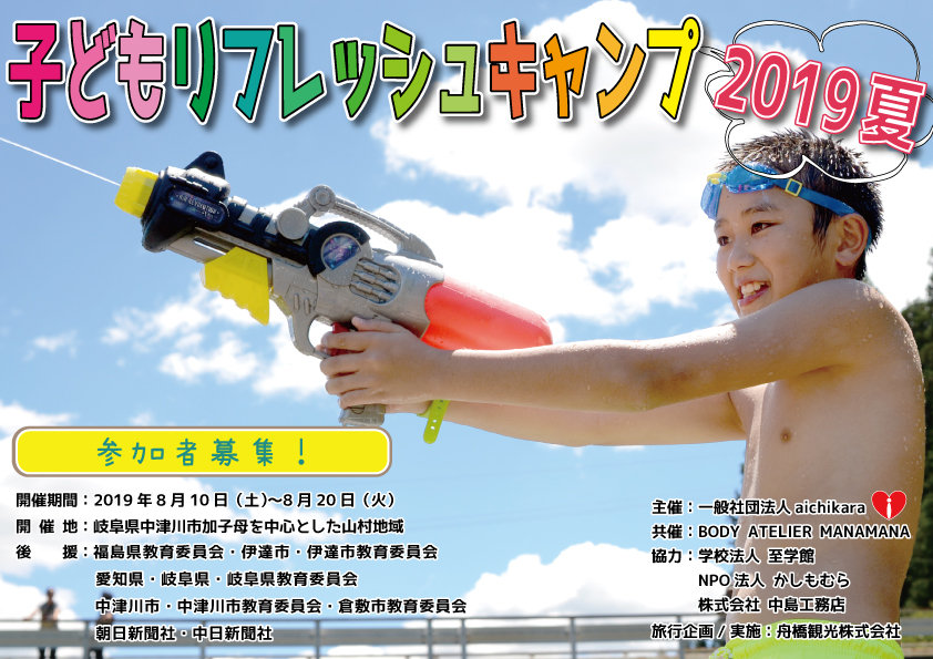 サマー2019 参加募集チラシWEB.jpg