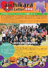 aichikaraNL_10月まびっこ.jpg