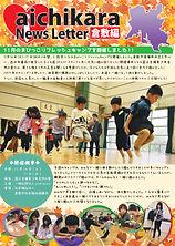 aichikaraNL_11月まびっこ.jpg