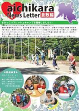 aichikaraNL_9月まびっこ.jpg