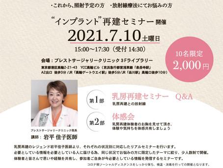 第3回岩平ゼミ7月10日(土)開催