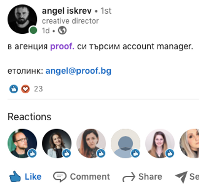 Търси се: account manager, proof.