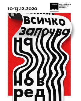 The Smarts for Sofia International Literary Festival