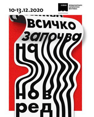 The Smarts за Софийски международен литературен фестивал