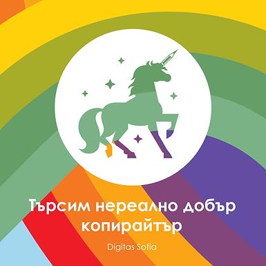 Търси се: Копирайтър, Digitas Sofia