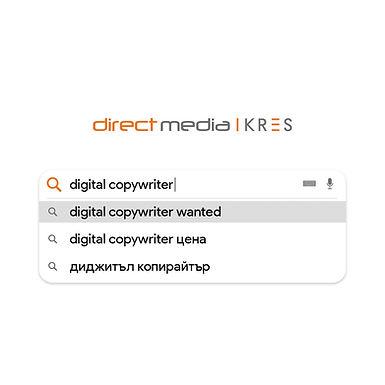 Търси се: Digital Copywriter, Direct Media | KRES