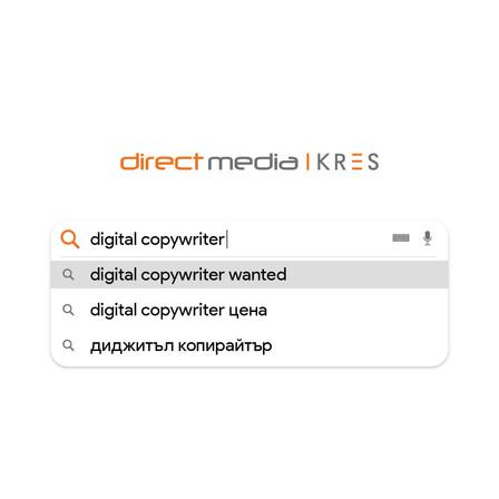 Търси се: Digital Copywriter, Direct Media   KRES