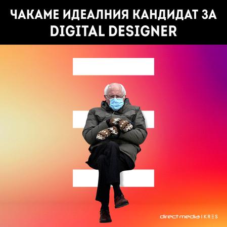 Търси се: Digital Designer, Direct Media   KRES