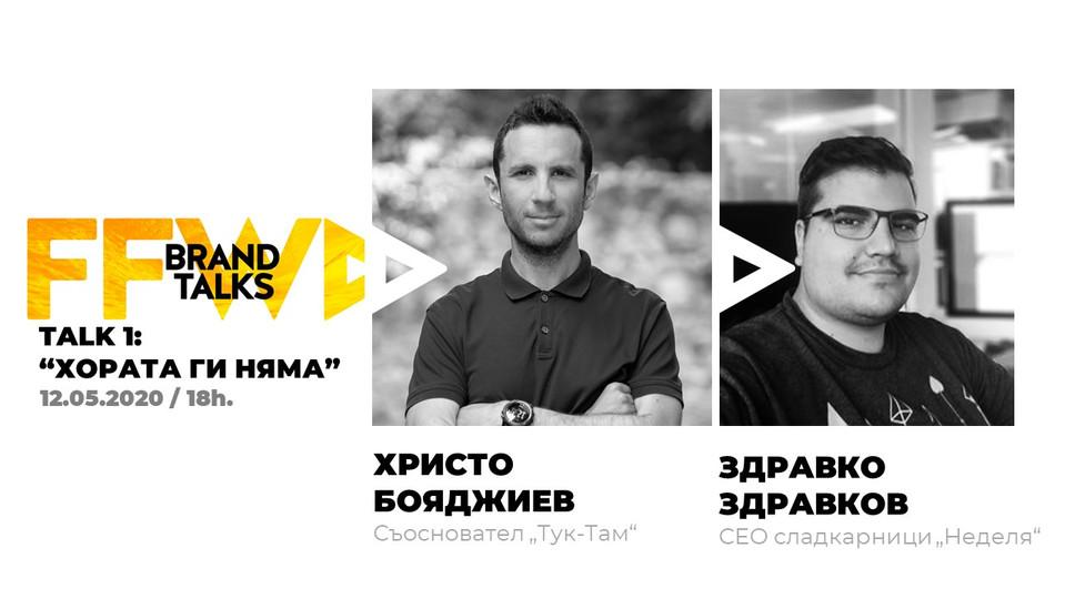 """FFWD Brand Talks стартира с отворена дискусия """"Хората ги няма"""""""