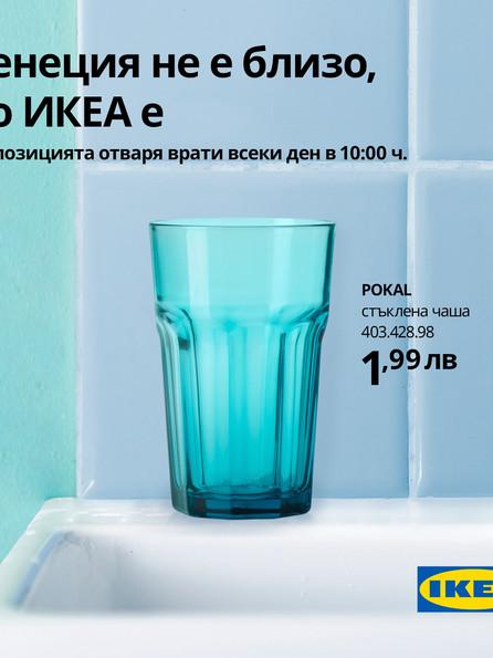 The Smarts за ИКЕА България