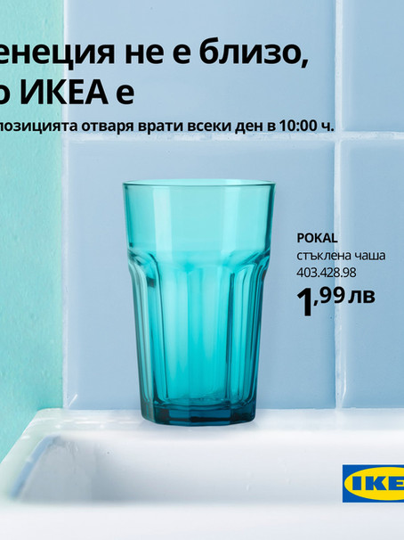 The Smarts for IKEA Bulgaria