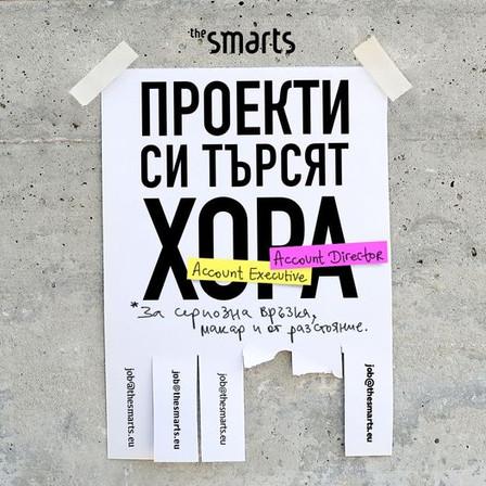 Търси се: Account Executive & Account Director, the smarts