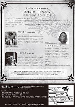 20210523西洋の音日本の音ウラ.jpeg