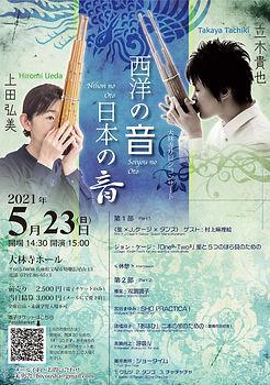 20210523西洋の音日本の音オモテ.jpeg