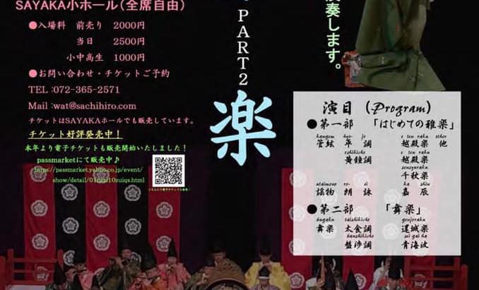 【出演予定】2020.10.31