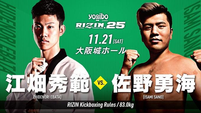 【RIZIN】「RIZIN.25」決定カード出場選手コメント ②